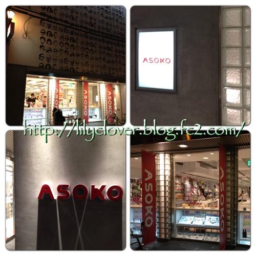 ASOKO 南堀江店(アソコ)